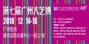 第七届广州大学生艺术博览会