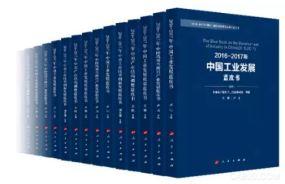 《2016-2017年中國工業和信息化發展系列藍皮書》正式發布