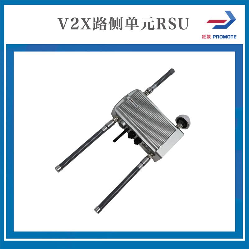 V2X路侧单元RSU