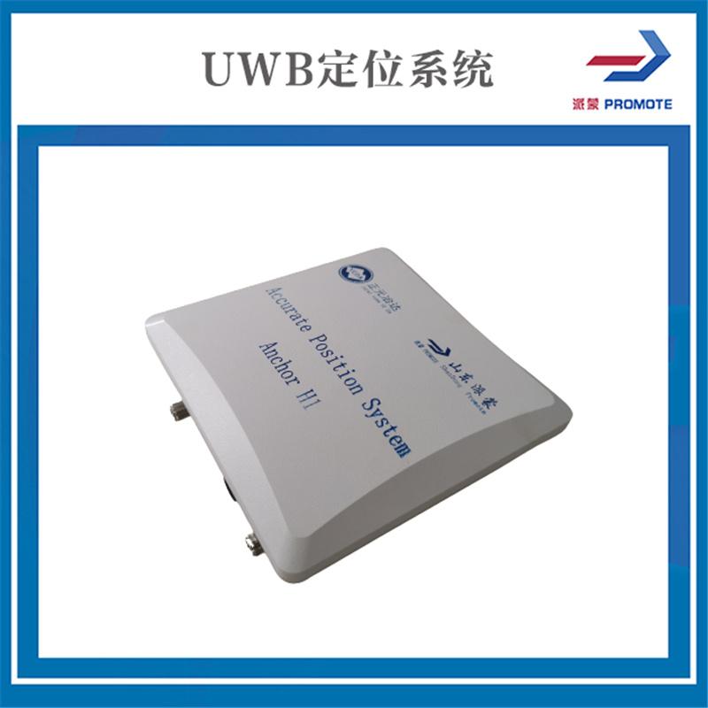 UWB定位系统