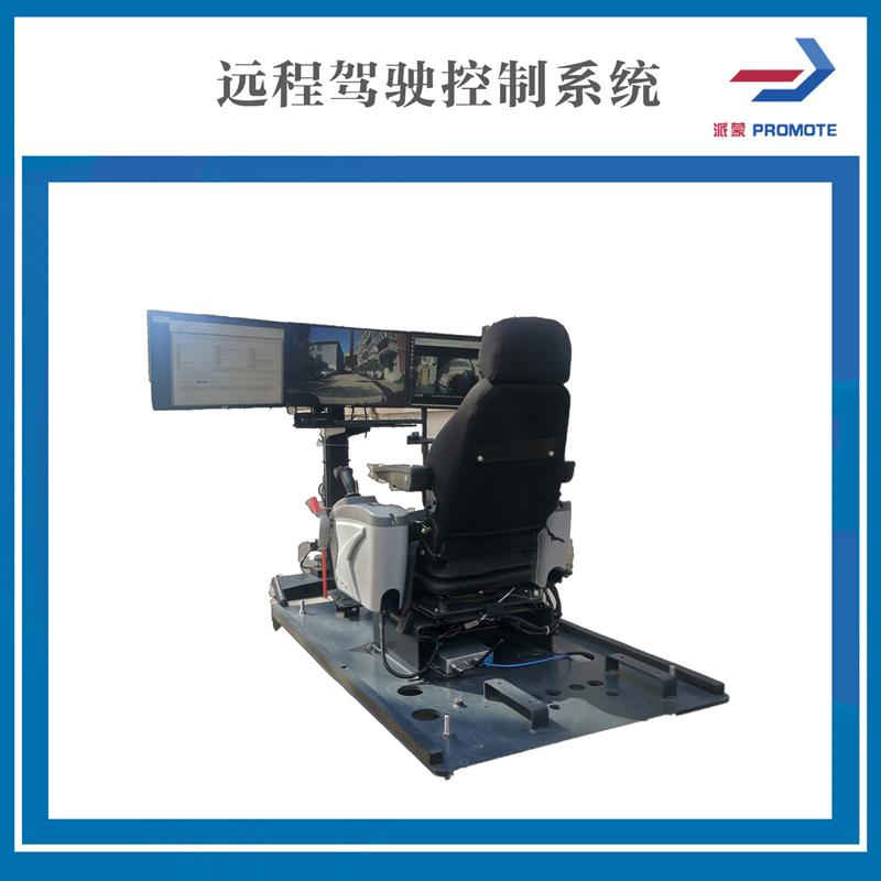 远程驾驶控制系统