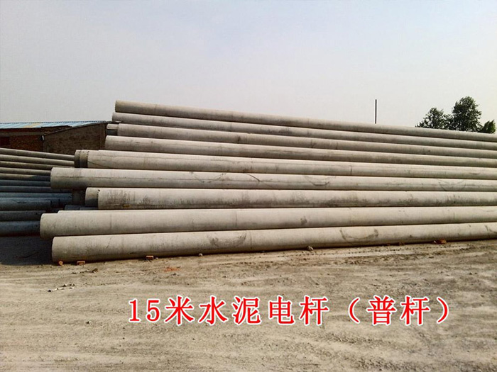 15米水泥电杆