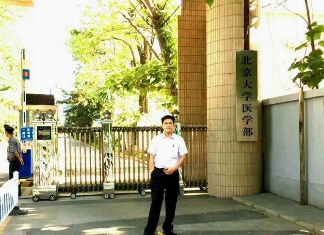 北京大学医学部.jpg