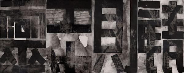 谷文达《静则生灵》印刷体书法,遗失的王朝系列  274.5×720cm  宣纸,墨,纸背木板装裱 1984-1985年.jpeg