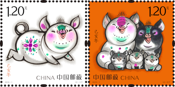 设计:2019年韩美林设计《己亥年》猪年生肖特种邮票.jpg