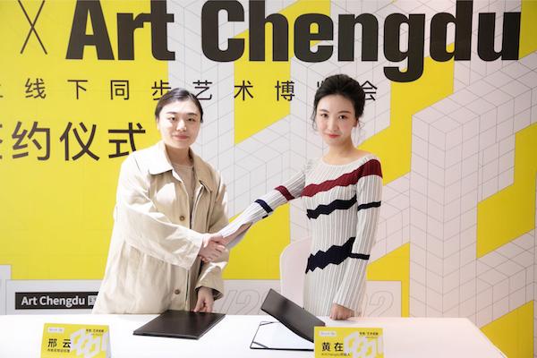 邢云 寺库名物总经理与黄在 ArtChengdu 创始人作为签约代表合影.jpeg